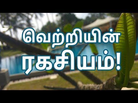 Xxx Mp4 Secret Of Success Tamil Inspirational Stories Hisham M 3gp Sex
