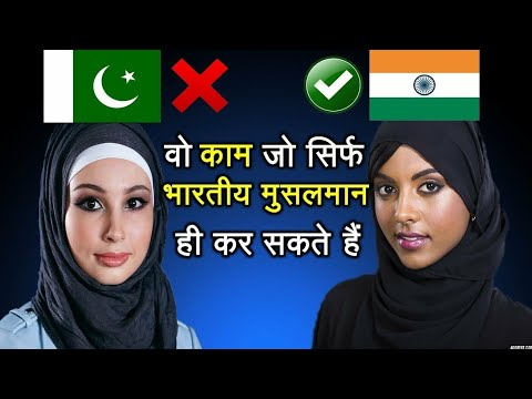 Xxx Mp4 Things That Only INDIAN Muslims Can Do In INDIA 2018 वो काम जो सिर्फ भारतीय मुसलमान कर सकते हैं 3gp Sex
