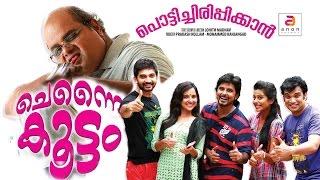 Malayalam Full Movie 2016 | Chennaikoottam | Malayalam Comedy Movies Full | Latest Movies