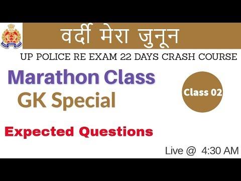 Xxx Mp4 Class 02 UP Police Re Exam Marathon Class GK By Vivek Sir 3gp Sex