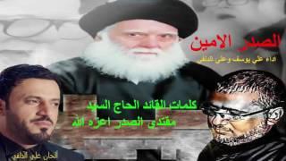 المنشدين علي الدلفي وعلي يوسف قصيدة الصدر الامين كلمات السيد مقتدى الصدر اعزه الله