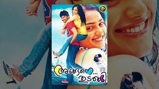 Malayalam full Movie Angane thudangi || Malayalam Romantic Full Movie