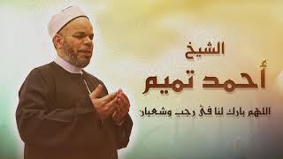 اللهم بارك لنا فى رجب وشعبان | الشيخ أحمد تميم