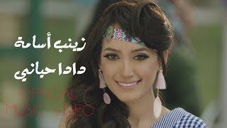 Zinab Oussama - Dada Hayane Official Music Video | زينب أسامة - دادا حياني - الكليب الرسمي