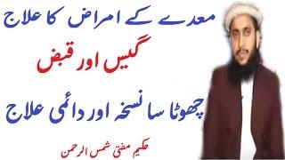 Maday Ka ilaj Qabz Aur Gas Ka ilaj