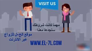 بجد مش هزار للتواصل مع أنسات و مطلقات من مصر و المغرب و سوريا   سجل الان على موقع الح-ل