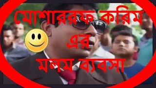 Funny Video Mosharraf | মোশাররফ করিম এর মলম ব্যবসা | Funny Video Bangla | Funny Video
