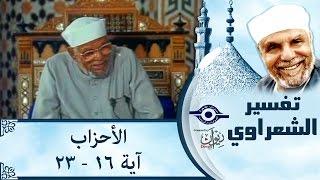 الشيخ الشعراوي   تفسير سورةالأحزاب، (آية ١٦-٢٣)