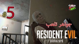 بالمنشاااااااااااار !! جواهر تلعب رزدنت ايفل 7 - (Resident Evil 7) تختيم #5