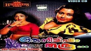 Oru Nimisham Tharu 1984 | Malayalam Full Movie | Malayalam Movie Online | Vincent | Prameela