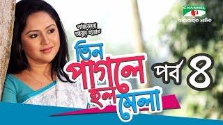 Tin Pagola Holo Mela, E04, Bangla Natok 2017, ft. Agun, Saju Khadam, Shatabdi