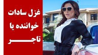 غزل سادات خواننده است یا تاجر؟؟؟ در این ویدیو دریابید - کابل پلس | Kabul Plus