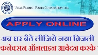 How to get New Electricity Connection online अब घर बैठे लीजिये नया बिजली कनेक्सन ऑनलाइन आवेदन करके ?