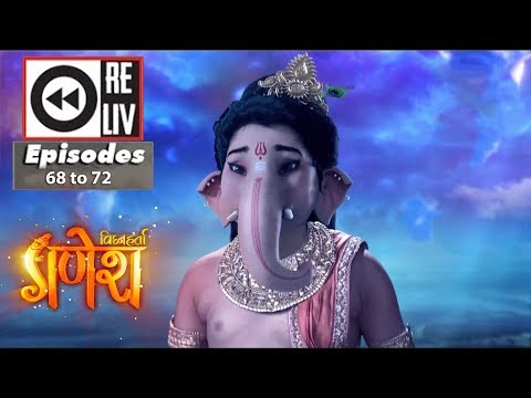 Xxx Mp4 Weekly Reliv Vighnaharta Ganesha 27th Nov To 1st Dec 2017 Episode 68 To 72 3gp Sex