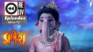 Weekly Reliv | Vighnaharta Ganesha | 27th Nov to 1st Dec 2017 | Episode 68 to 72