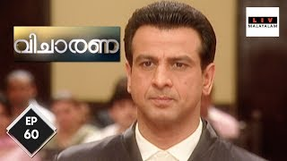 Adaalat - വിചാരണ - Who is the murderer - Ram or Ravan? - Ep 60