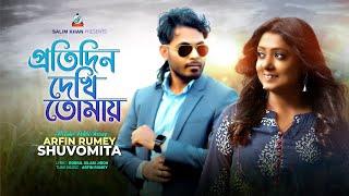 Protidin Dekhi Tomay - Arfin Rumey & Shuvomita | Sangeeta