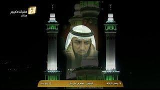 أذان الفجر للمؤذن الشيخ عصام بن علي خان اليوم الأحد 16 رمضان 1438- من الحرم المكي