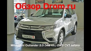 Mitsubishi Outlander 2018 2.0 (146 л.с.) 2WD CVT Inform - видеообзор