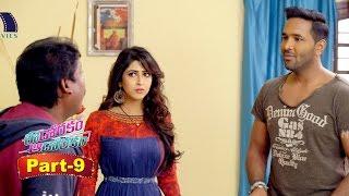 Eedo Rakam Aado Rakam Movie Part 9 || Manchu Vishnu, Raj Tarun, Sonarika Bhadoria, Hebah Patel