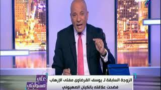 على مسئوليتى - طليقة القرضاوي تفضحه في الصحف السعودية .. وتكشف لاول مره عن زيارته السرية لاسرائيل»