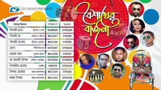Boishakhi BAJNA | Audio Jukebox | Mixed Album | Imran | Kona | Milon | Ayon | Lutfor Hasn | Pinky