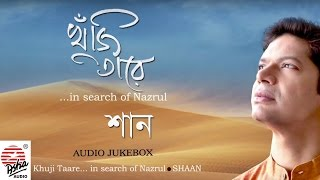 Khuji Taare | Full Album | Shaan | Nazrul Geeti | Audio Jukebox | Fresh Release