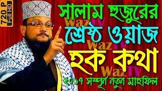 New Bangla Waz 2017 Abdus Salam - ওয়াজ মাহফিল 2016 আব্দুস সালাম - Waz TV