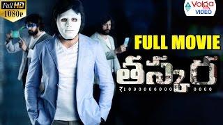 Taskara Telugu Full Movie | Telugu 2016 Movies | Kireeti Damaraju, Sampath Raj