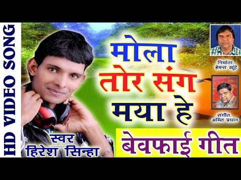 Xxx Mp4 Mola Tor Sang Maya He O Mola Maya Jatek Haway Gori Tor Le Hiresh Sinha CG Video 3gp Sex