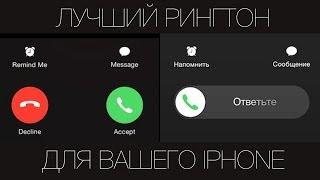 Лучший рингтон - для вашего iPhone.