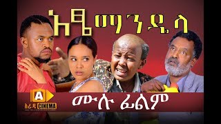 አዔ ማንዴላ - Atse Mandela Ethiopian Movie 2017