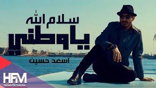 اسعد حسين - سلام الله يا وطني ( فيديو كليب حصري ) 2018