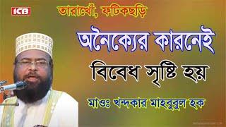 মাওলানা খন্দকার মাহবুবুল হকের নতুন আলোচনা  | by Mowlana Khandakar Mahbubul Haque Trakho