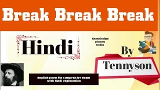 lt grade english // Break BREAK BREAK POEM BY TENNYSON// HINDI EXPLANATION//