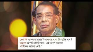 Anti Islam Ministers in Bangladesh