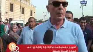 90 دقيقة: تشييع جثمان الفنان الراحل وائل نور من مسجد السيدة نفسية