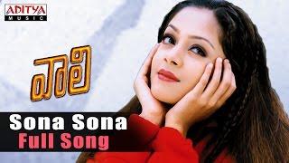 Sona Sona Full Song ll Vaalee Songs ll Ajith, Simran, Jyothika