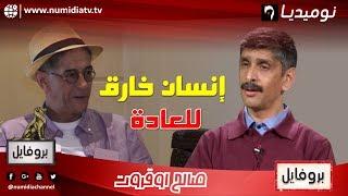 شاهد ما قاله صالح أوقروت عن علاقته بالراقي بلحمر وانتقاد حضوره في حفل فتح عيادته