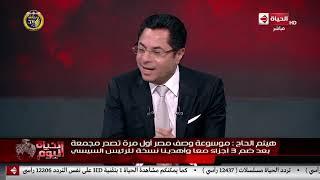 الحياة اليوم - هيثم الحاج: المعرض هذا العام إحتوى على 900 ألف كتاب بخلاف الأعوام السابقة