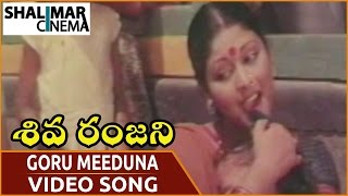 Sivaranjani Movie || Goru Meeduna Video Song || Jayasudha, Hari Prasad || Shalimarcinema