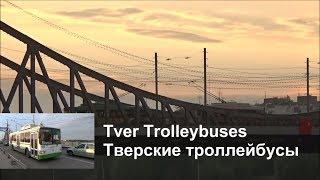 Tver (Kalinin) Trolleybuses / Тверские троллейбусы