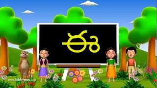 Learn Telugu Alphabet ( Vowels అ ఆ ఇ ఈ a aa i ii ) - 3D Animation Telugu Rhymes
