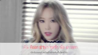 [Karaoke/Thaisub] I - Taeyeon (태연) feat. Verbal Jint
