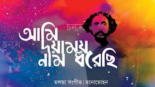 Ami Doyamoy Nam Dhorechi -Moloya Sangeet by Chandan