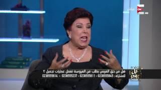كل يوم - عمرو أديب ينفعل على رجاء الجداوي .. ورجاء ترد: وطي صوتك