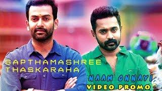 Naam Onnayi -Sapthamashree Thaskaraha Promo | Prithviraj| Asif Ali| Reeu Mathews| Official HD Video