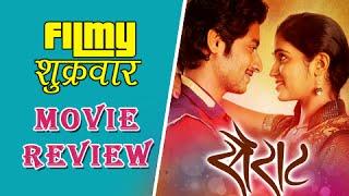 Sairat (2016) | Marathi Movie Review | Nagraj Manjule | Rinku Rajguru | Akash Thosar