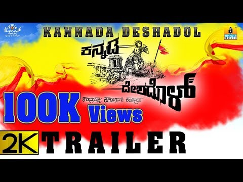 Xxx Mp4 Kannada Deshadol Trailer New Kannada Movie 2018 Suchendra Prasad Aviram Kanteerava 3gp Sex