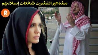 مشاهير انتشرت شائعات اسلامهم وهم لم يسلموا حقاً